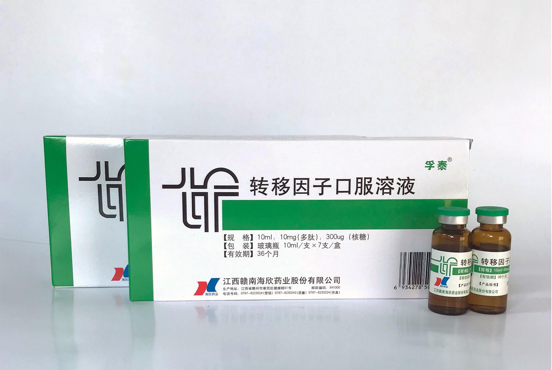 转移因子口服溶液10ml:10mg(多肽):300μg(核糖)×7支